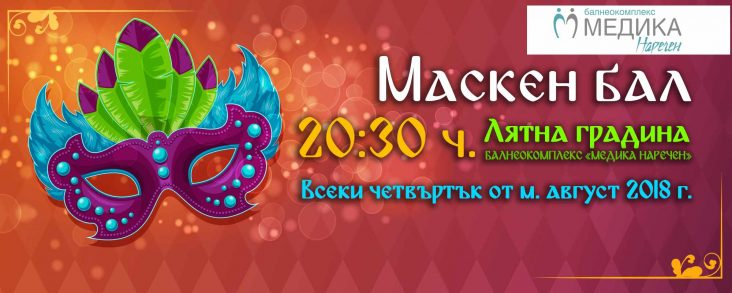 "Маскен бал в БАЛНЕОКОМПЛЕКС ""МЕДИКА НАРЕЧЕН"""