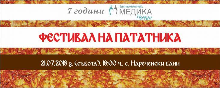 Фестивал на пататника