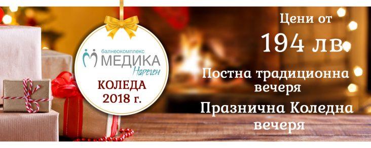 Коледа 2018