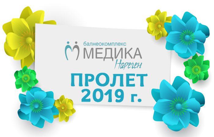 Пролет 2019 г. 4-дневен пролетен промо пакет, включващ: - 4 нощувки при настаняване в двойна стая
