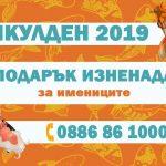 Промо пакет Никулден 2019