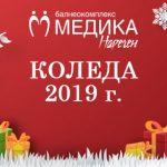Коледа 2019