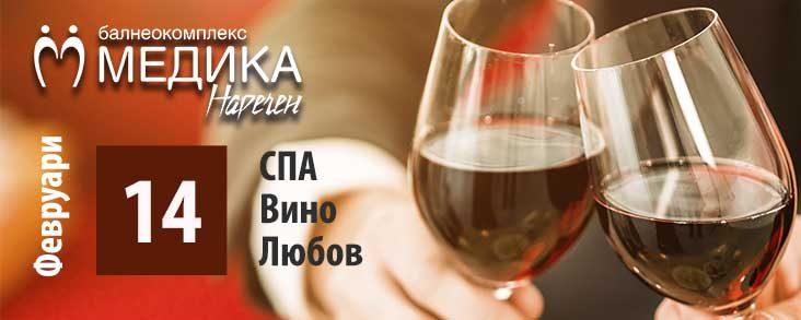 Денят на любовта и виното