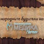 За празника на народните будители направете пауза в Медика Нареченски бани!