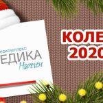 Коледа в Балнеокомплекс 'Медика - Наречен' 2020