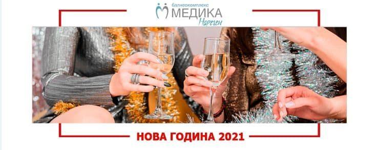 Нова година в Балнеокомплекс 'Медика - Наречен'