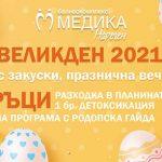 Великден 2021 г. в Балнеокомплекс МЕДИКА НАРЕЧЕН